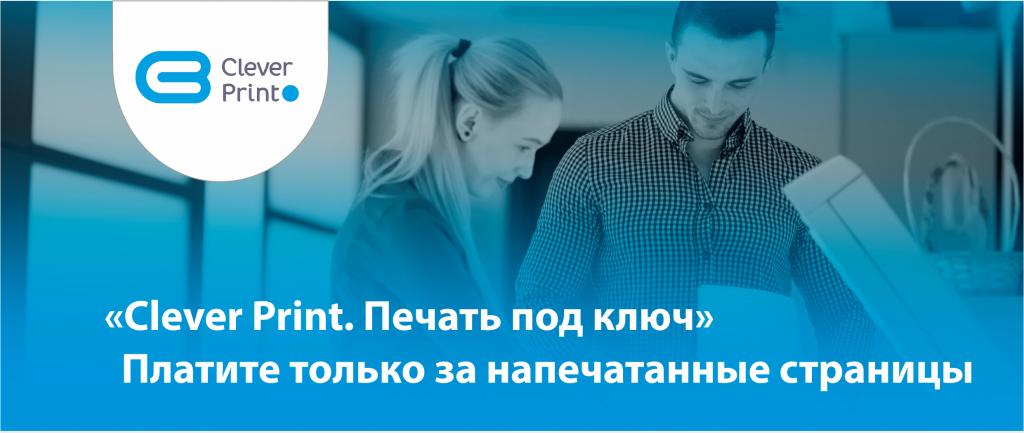 Clever Print_1-5_картр ВС_март 2019_cut-photo.ru.png